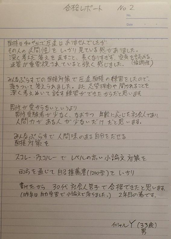 国際医療福祉大学 小田原保健医療学部