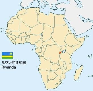 ルワンダの現在と過去。 〜ムラ...