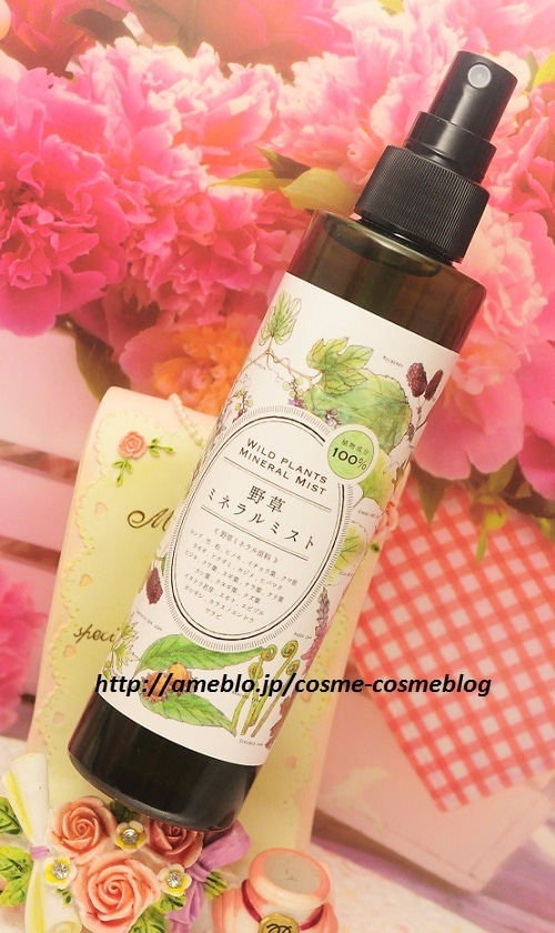 OLコスメブログ@口コミ化粧品|人気コスメ 口コミランキング-野草ミネラルミスト 口コミ