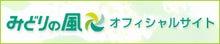 みどりの風official site