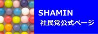 社民党official site