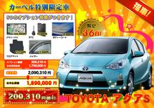 $新車が安い、低金利ローン・最大値引き「福車」のカーベル大阪高槻店