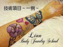 【Lian】~ボディージュエリースクール&専門サロン~-1373797256209.jpg