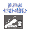 島根の旅~タオル一枚目~の画像