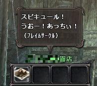 ばれん130714-4