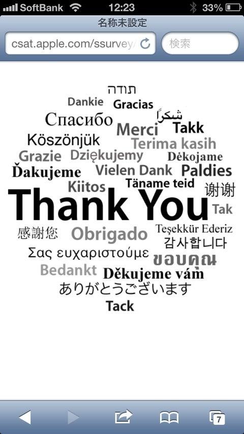 の 言葉 の 世界 ありがとう