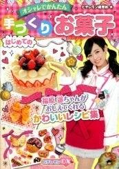 $お料理のススメ-image