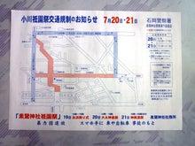 内山家具 スタッフブログ-20130715koutuu