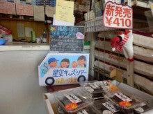 東大和から放射能不安をなくす会のブログ-カンパ箱
