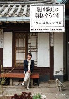 $黒田福美オフィシャルブログ「黒田福美  kuroda fukumi」Powered by Ameba-韓国ぐるぐる
