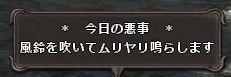 あくじ130715