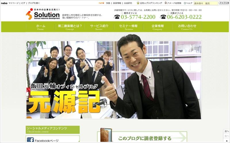株式会社CONY JAPAN - 飯田元輔オフィシャルブログ