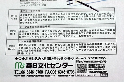 キレイスタイル収納☆女性のための整理収納とお部屋づくり☆梅澤典子のブログ~西宮