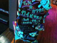 『 Pasela Resorts Bar Blog』