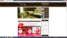 埼玉県草加市松原にある「ほぐし庵」は体も心もほぐします-ホームページ