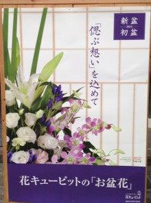 大阪市港区八幡屋商店街にある             花屋 フラワーショップ いちだのブログ