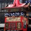 祇園祭〜宵山〜の画像