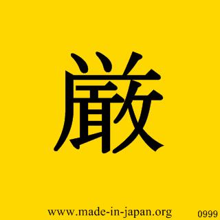 漢英字典-厳