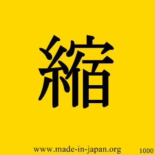 漢英字典-縮