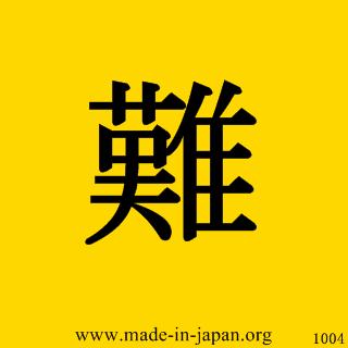 漢英字典-難