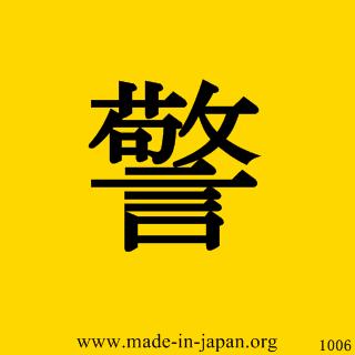 漢英字典-警