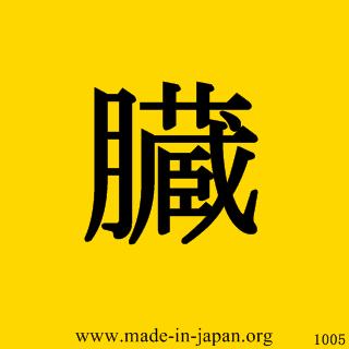 漢英字典-臓