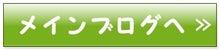 $トムのブログ-mein