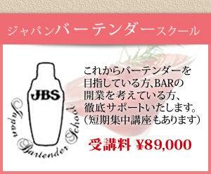 ジャパンバーテンダースクール