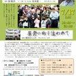 ◆井戸川かつたか行動…