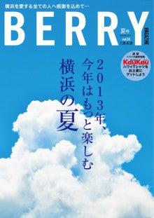 $BERRYマガジン横浜版編集部ブログ