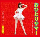 $栗田萌オフィシャルブログ「くりもえDiary」Powered by Ameba