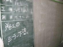 外壁塗装本舗のブログ-M様邸 外壁補修 下塗り