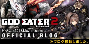 $GOD EATER:ゴッドイーター Project G.E. 公式ブログ