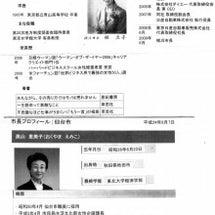 「盛和塾福島」公開フ…