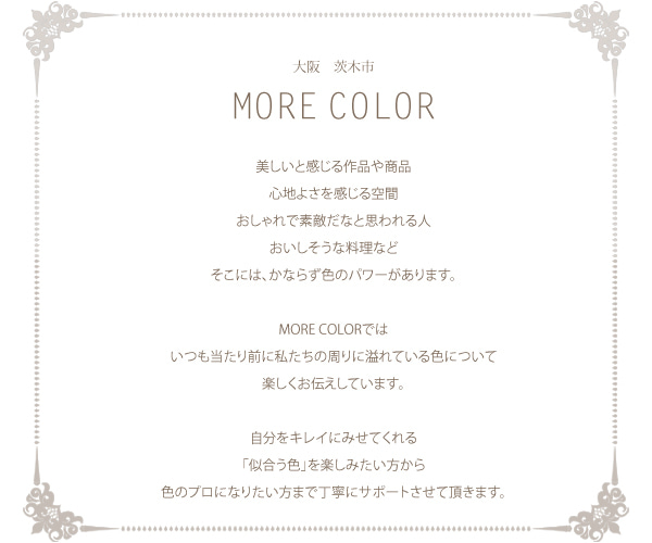 $More Color 大阪北摂 カラーサロン