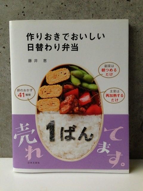 レシピ 藤井 弁当