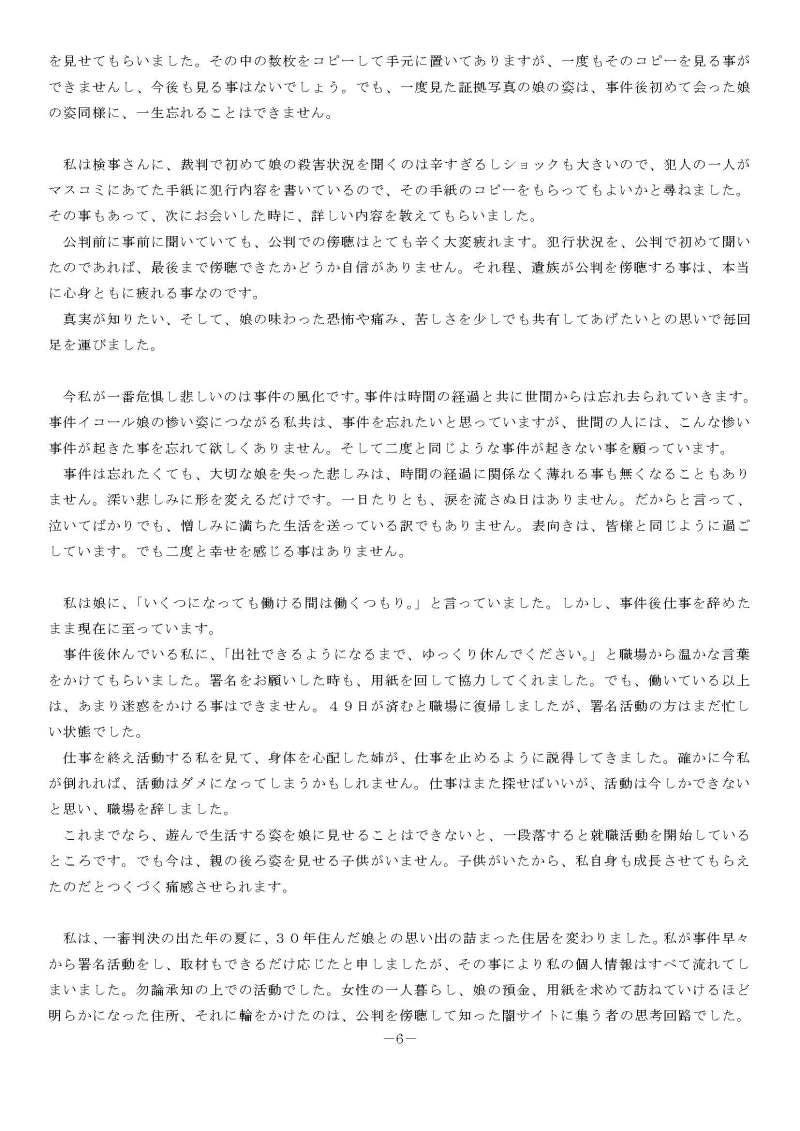 報道関係のブログ