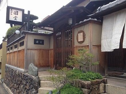 京都 天ぷら八坂圓堂