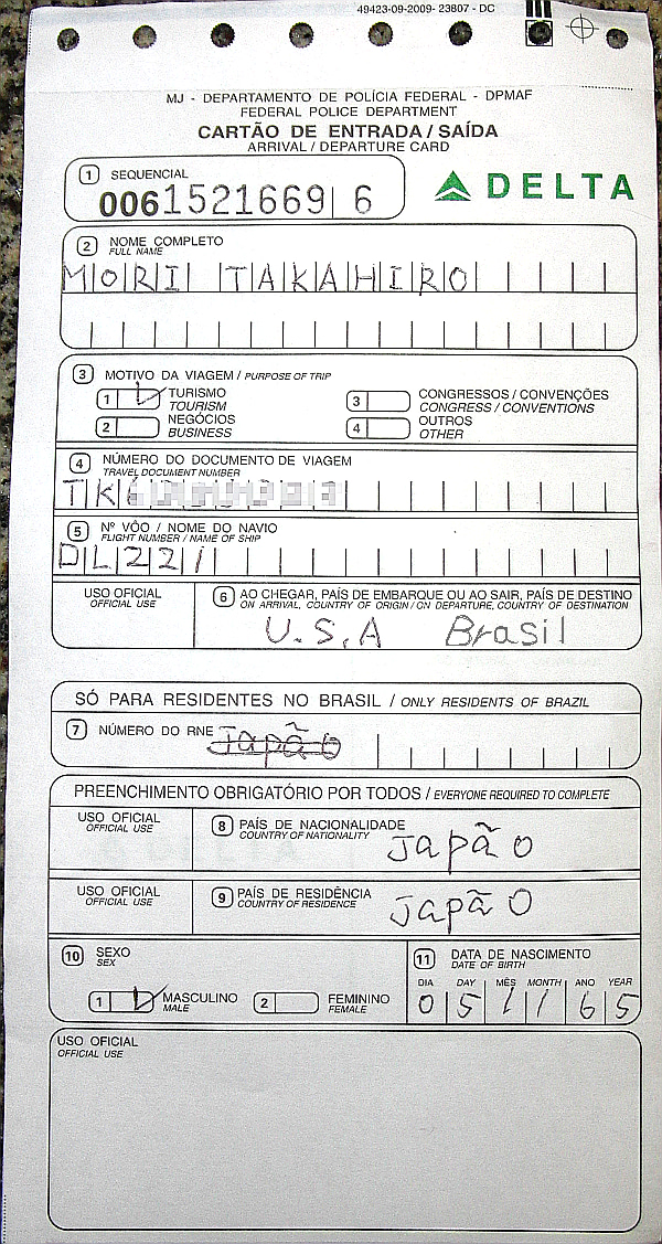 ジョン・オブ・ゴッドに会ってきたブラジル出入国カードの書き方コメント