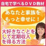 山口朋子ホームスタディ教材