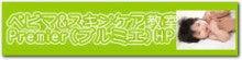 愛知県岡崎市・ベビーマッサージ・スキンケア教室&子連れOK!資格取得スクール「Premier(プルミエ)」