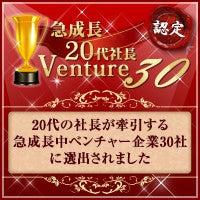 急成長20代社長Venture30