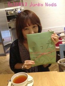 $野田順子オフィシャルブログ「NODA風呂」Powered by Ameba