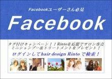 $上京区 美容室 hair design Rintoのブログ