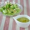 フルーツでビタミン補給!『キウイドレッシングのグリーンサラダ』の画像