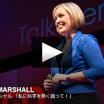 【TED】メリッサ・…
