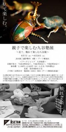 $カブトムシとクワガタ-JR大阪三越伊勢丹