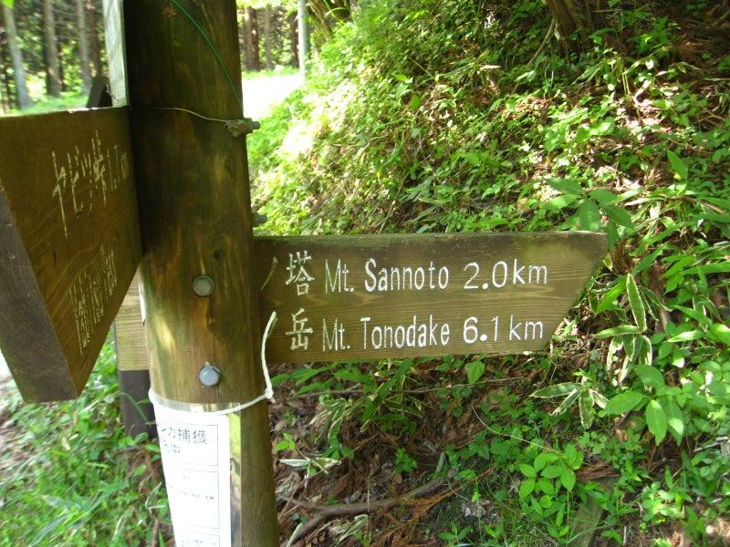 塔ノ岳まで6.1km