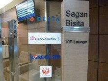 グアム国際空港・サガンビスタラウンジ | たいせつな場所