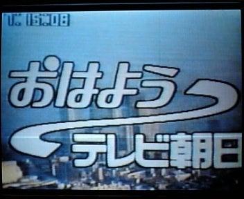 おはようテレビ朝日 OP テレビ朝...